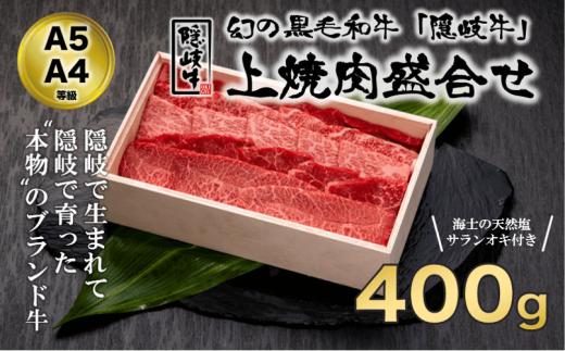 【A5・A4等級】幻の黒毛和牛・隠岐牛上盛合せ焼肉用400g<天然塩付き>