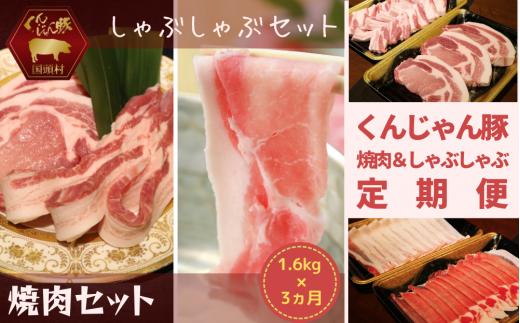 【3ヶ月連続】くんじゃん豚のバラエティセット(焼肉&しゃぶしゃぶ)定期便《1.6キロ×3回分=総計4.8キロ》