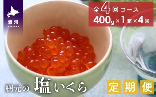 【限定!先行予約】網元の塩いくら(400gx1箱)【全4回定期便】[01-838]