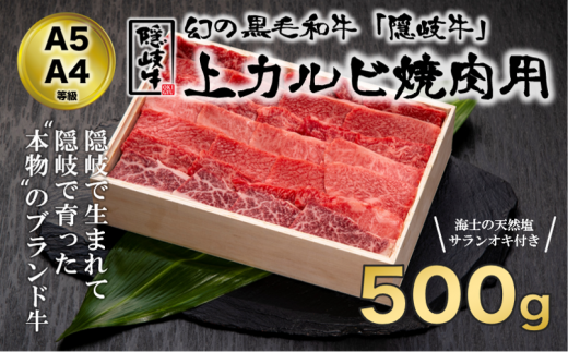 【A5・A4等級】幻の黒毛和牛・隠岐牛上カルビ焼肉用500g<天然塩付き>