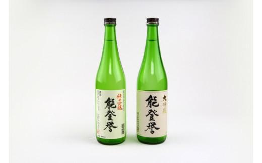 【輪島の地酒】<清水酒造店>「能登誉」2本セット