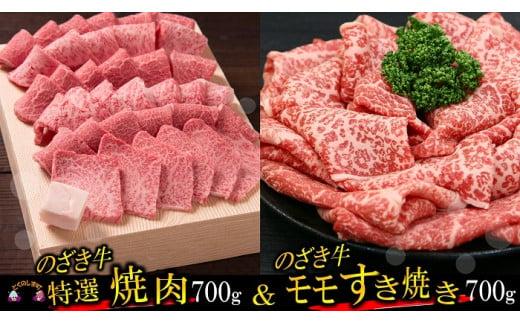 """☆徳之島生まれ""""のざき牛""""を焼肉&すき焼きでお楽しみ下さい。"""
