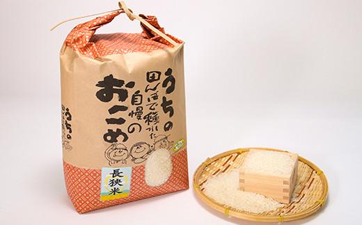 田代さんが丹精込めて育てた自慢のお米を是非お試しください!