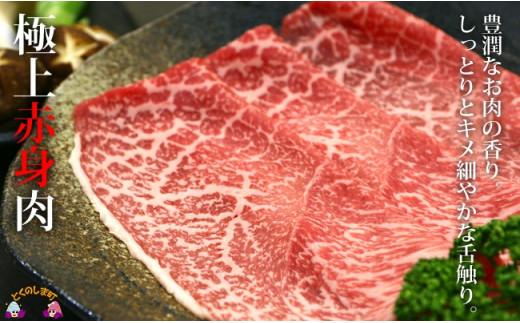 極上の赤身肉は、お肉本来の美味しさがあふれ出します。