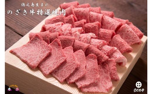 """赤身と脂身のバランスが絶妙な""""のざき牛""""特選焼肉をお届け致します。"""