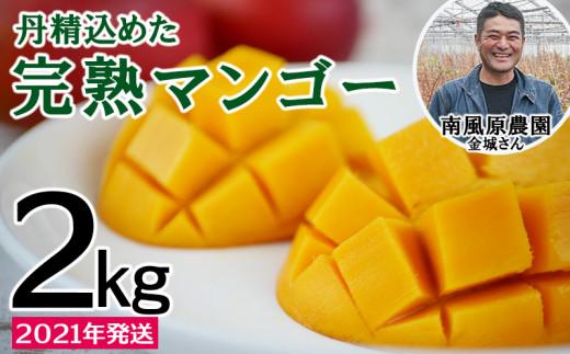 【2021年発送】<南風原農園>丹精込めた「完熟マンゴー」2kg