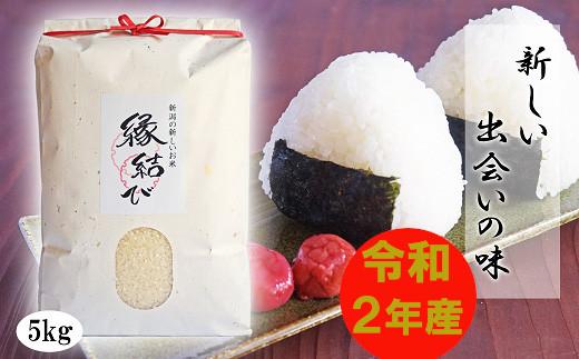 小泉農産の魚沼産米「縁結び」5kg