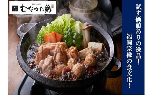 むなかた鶏 鶏すきセット(3~4人前)_KA0040
