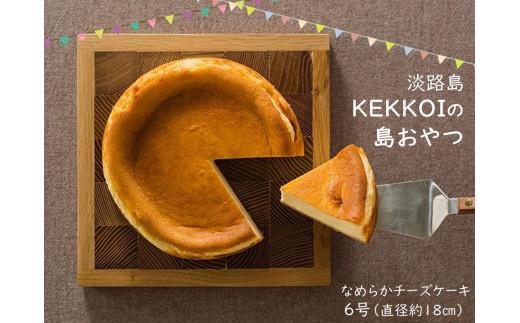 【島おやつ】KEKKOIのなめらかチーズケーキ 6号