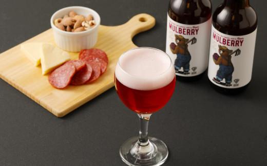 マルベリー クラフトビール 1箱 330ml×3本 合計 990ml