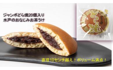 水戸名物 ジャンボどら焼(つぶあん)20個入り 1ケース トーア乳業謹製