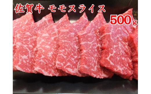 BG089 佐賀牛モモスライス500g (A4~A5ランク)
