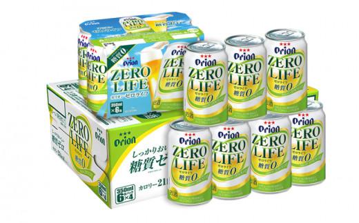 オリオンビール ゼロライフ(350ml×24缶)