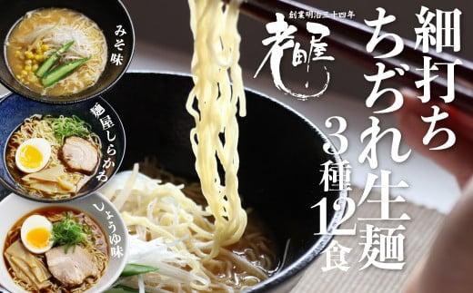 ラーメン堪能セット 醤油・有名店コラボ・味噌 老田屋 3種12食 令和記念