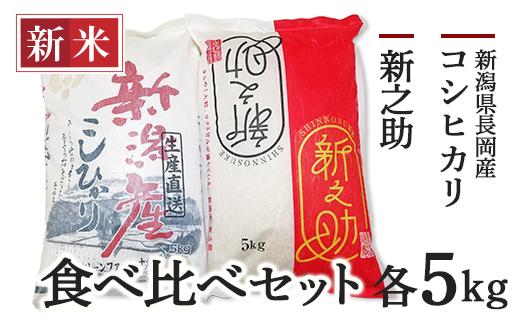 A4-01新潟県長岡産コシヒカリ・新之助 各5kg食べ比べセット