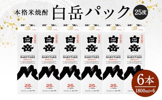 本格米焼酎 「 白岳 パック」 1,800ml 6本セット(10.8l)