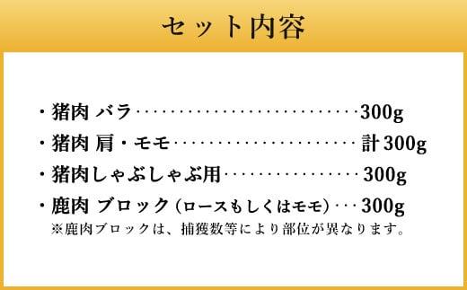 【レシピ付】竹田のジビエ食べ比べ猪・鹿 4種セット Bコース 1.2kg