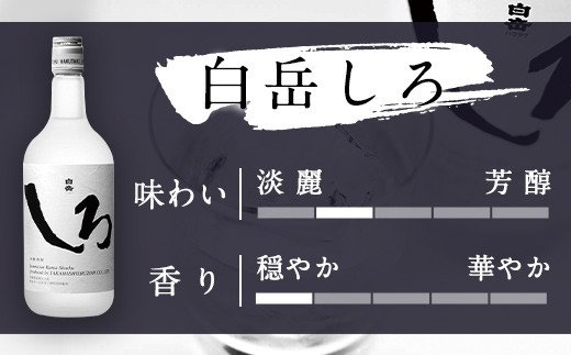 本格 米焼酎 「 白岳 しろ 」 720ml ×3本セット