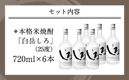 本格米焼酎 「 白岳しろ 」25度 720ml×6本セット(4.32l)