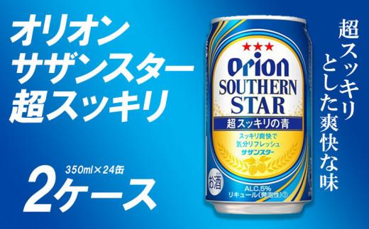オリオンビール サザンスター/超スッキリの青(350ml×24缶)2ケース
