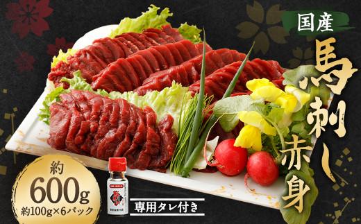 国産 馬刺し赤身 600g (100g×6) 馬肉 タレ付き