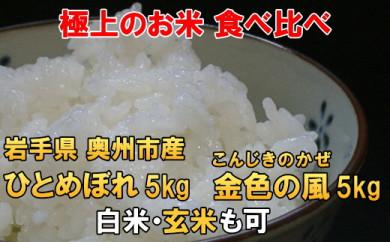 高級米食べ比べ 岩手県奥州市産 ひとめぼれ5kg 金色の風5kg