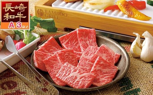 S835 旨味引き立つ長崎和牛ロース焼肉用(焼肉のたれ付)