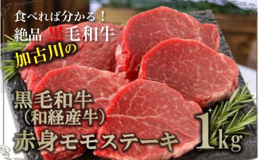 黒毛和牛(和経産牛)赤身モモステーキ1kg