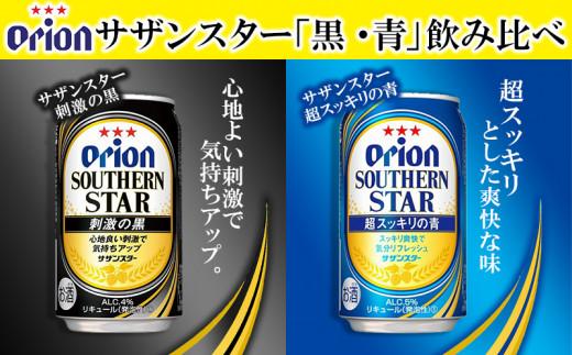 オリオンビール サザンスター<黒・青>飲み比べ/各350ml×24缶