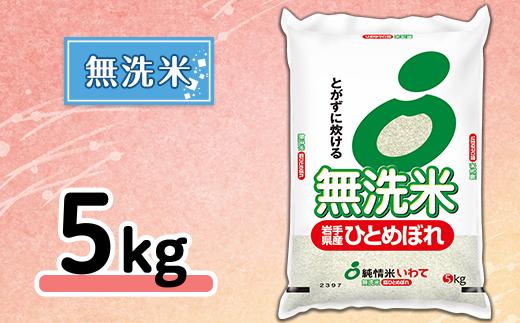 R2-M-H05-1 【無洗米】岩手県産ひとめぼれ5kg(2年産)