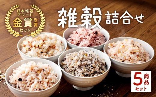 13-19 雑穀 詰合せ「日本雑穀アワード金賞」合計 約1kg