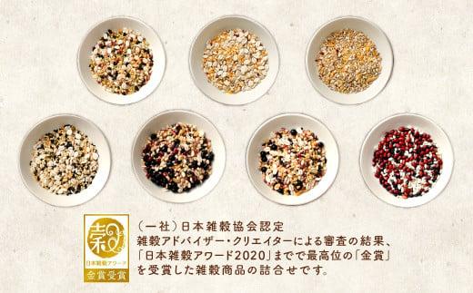 雑穀アドバイザー・クリエイターによる審査の結果、「日本雑穀アワード2020」までで最高位の「金賞」を受賞した雑穀商品の詰め合わせ