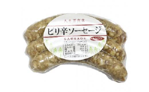 八木澤商店の三升漬を練り込んだ、ピリッと旨いソーセージ