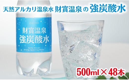 /強炭酸水 500ml×48本 財宝 炭酸水
