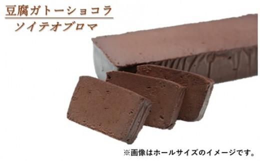 豆腐ガトーショコラ「ソイテオブロマ」(スティックサイズ2本)