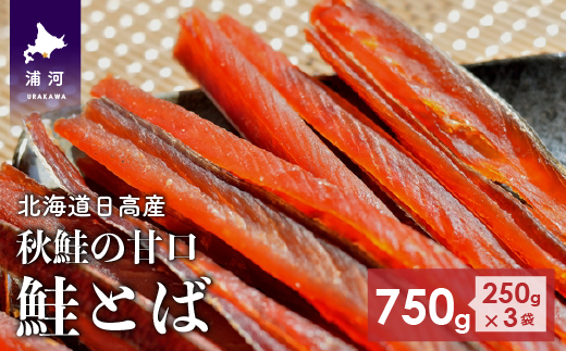 鮭とば(250gx3袋)[01-205]