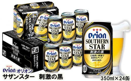 <オリオンサザンスター>刺激の黒 350ml缶・24本