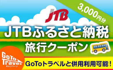 [南城市]JTBふるさと納税旅行クーポン(3,000円分)