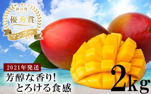 【2021年発送】芳醇な香り!とろける食感 沖縄県「優秀賞」マンゴー2kg