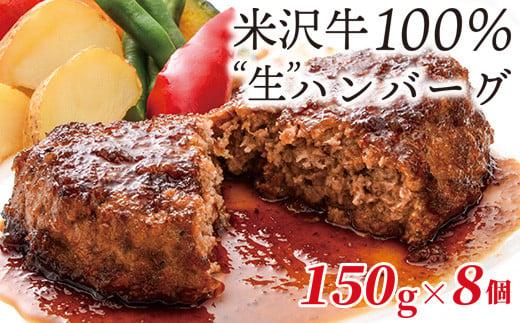 米沢牛100%生ハンバーグ 150g×8個 牛肉 和牛 ブランド牛