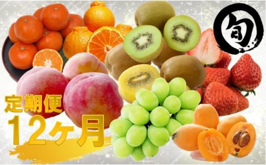088 さぬき旬のフルーツ大満足12ヶ月セット