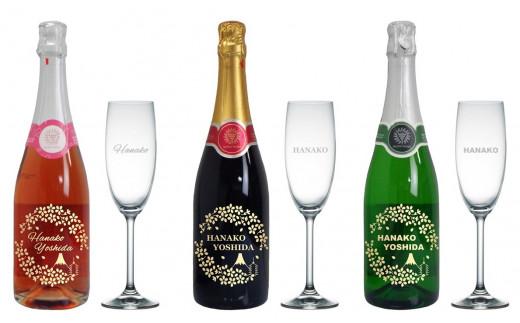 名入れスパークリングワインと名入れグラスのセット ※3種類から選べます。