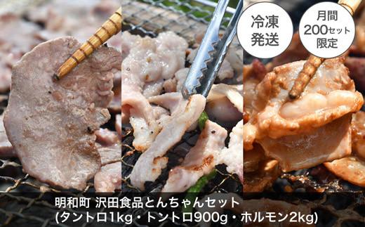 明和町・沢田食品 とんちゃんセット