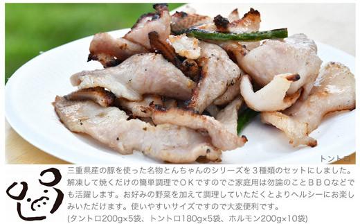 三重県産豚を使った名物とんちゃんのシリーズ3種類のセットです。