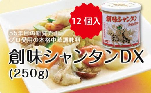 創味シャンタンDX(250g)12個入り [033SM001]