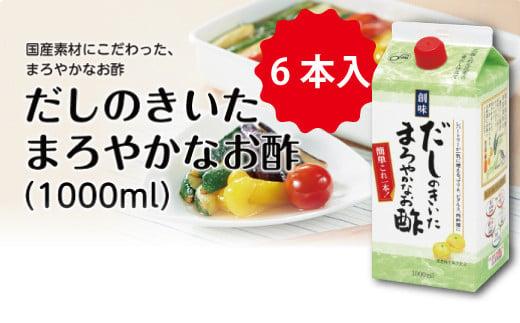 だしのきいたまろやかなお酢(1000ml)×6本入 [012SM005]