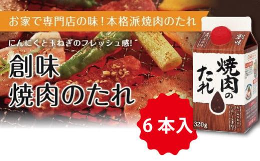 創味 焼肉のたれ6本入り [010SM004]