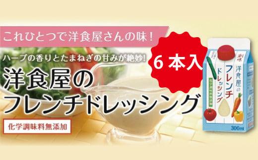 洋食屋のフレンチドレッシング6本入 [011SM005]
