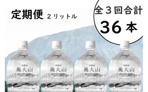 【定期便3回お届け】天然水奥大山(ヨーデル)2リットル計36本 12本×3ヶ月  0368