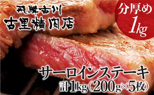 飛騨牛 5等級 サーロインステーキ 面が半分厚さ2倍で約200g5枚 1kg 牛肉 和牛 飛騨市推奨特産品 古里精肉店謹製 山勇畜産